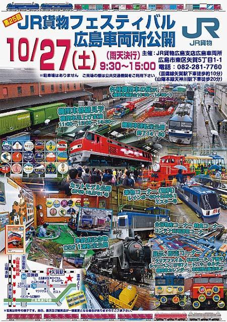 「第25回 JR貨物フェスティバル 広島車両所公開」開催
