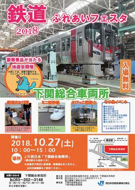 JR西日本,下関総合車両所一般公開 「鉄道ふれあいフェスタ2018」開催