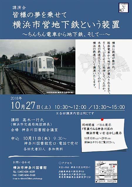 横浜市神奈川図書館で講演会「皆様の夢を乗せて 横浜市営地下鉄という装置」開催