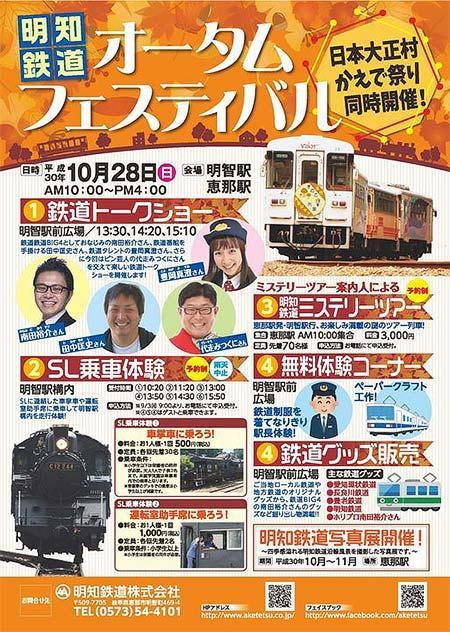 「明知鉄道オータムフェスティバル」開催