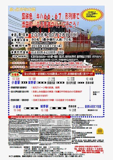 『国鉄色「キハ 66・67」形列車で、添田町「ふる里まつり」に行こう!』参加者募集