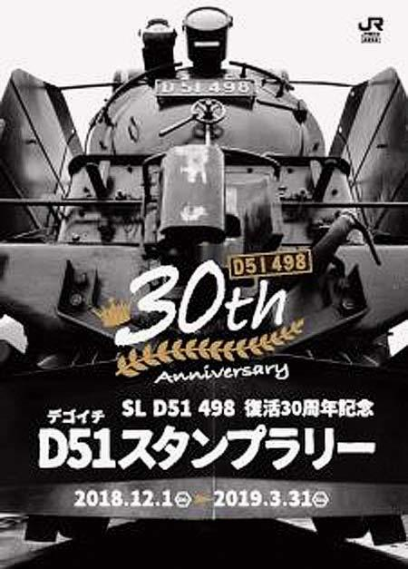 JR東日本「SL D51 498 復活30周年記念イベント」 第二弾・第三弾実施