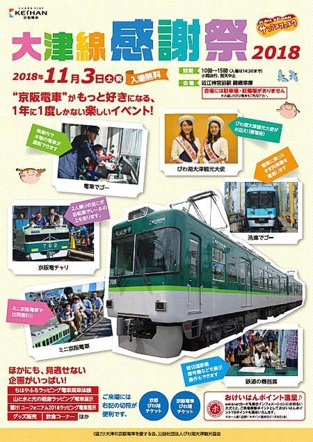 京阪「大津線感謝祭2018」開催