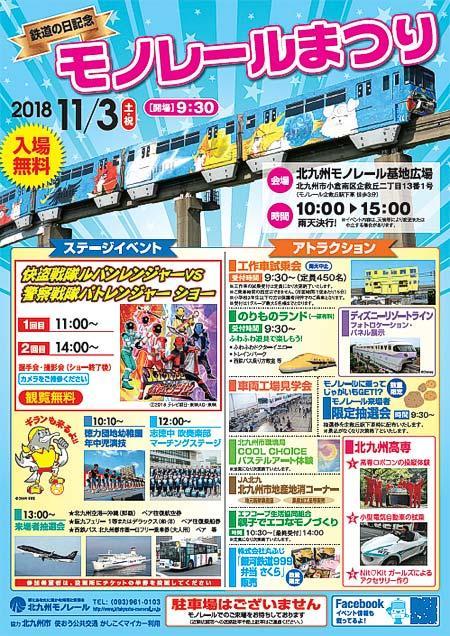 11月3日 北九州モノレール「モノレールまつり」開催|鉄道イベント ...