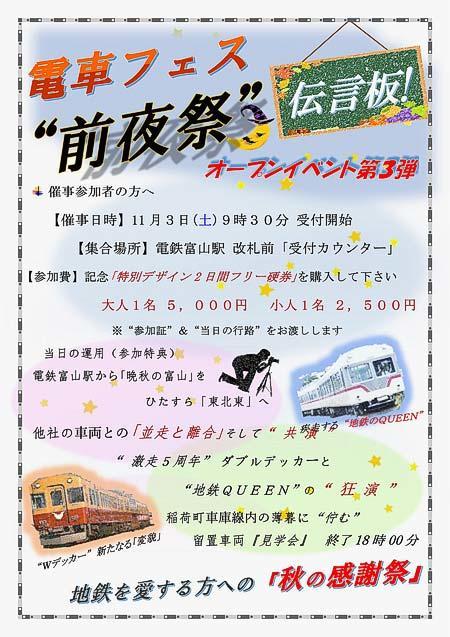富山地方鉄道「ちてつ電車フェスティバル 前夜祭」開催
