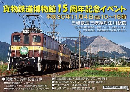 「貨物鉄道博物館 開館15周年記念イベント」開催