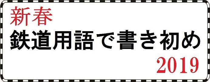 新津鉄道資料館で「新春 鉄道用語で書き初め 2019」開催