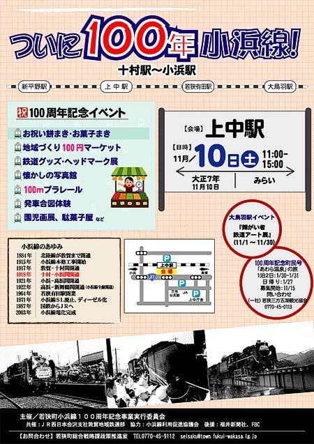 「JR小浜線 十村—小浜間開通100周年記念イベント」開催