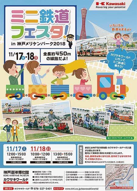 神戸海洋博物館・カワサキワールド「ミニ鉄道フェスタ in 神戸メリケンパーク2018」開催