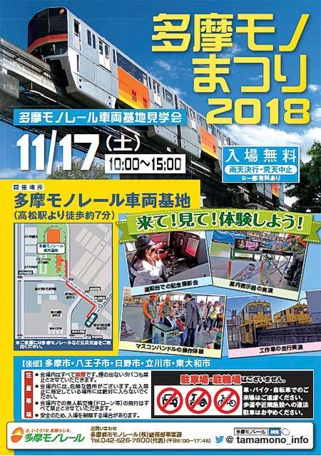 「多摩モノまつり2018」開催