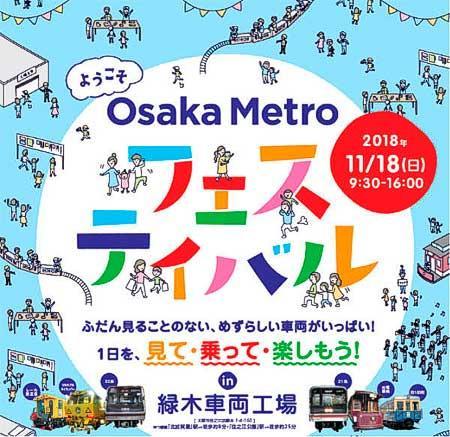 緑木車両工場で「Osaka Metroフェスティバル in 緑木車両工場」開催
