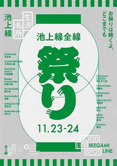 """11月23日・24日 東急電鉄『""""お祭りは続くよ、どこまでも""""「池上線全線 ..."""