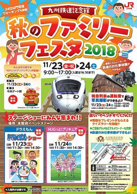 九州鉄道記念館で「秋のファミリーフェスタ2018」開催