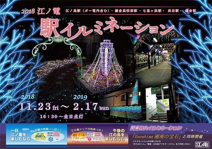 「江ノ電 駅イルミネーション」開催