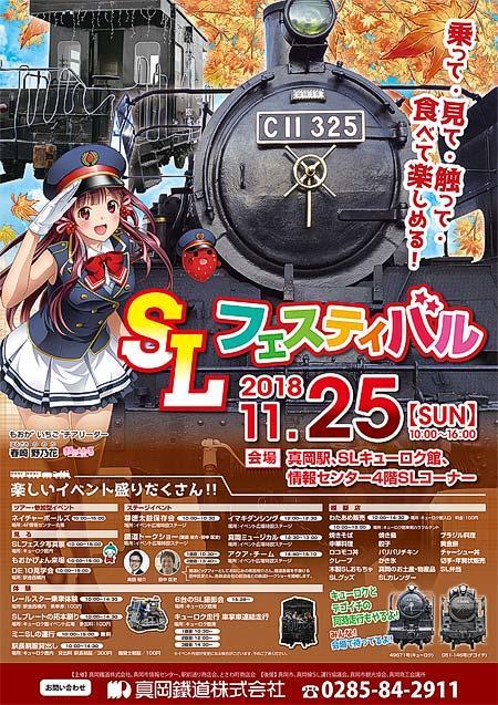 真岡鐵道「SLフェスティバル」開催