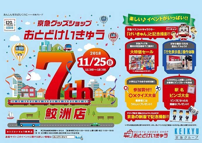 11月25日 京急グッズショップ「...