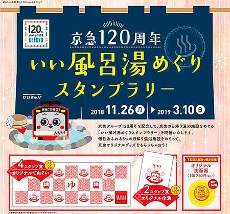 京急120周年「いい風呂湯めぐりスタンプラリー」開催