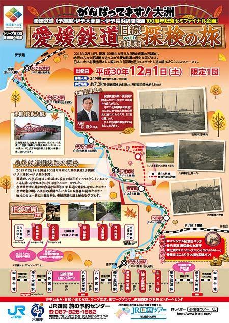 JR四国,「愛媛鉄道旧線 with 港町長浜探検」ツアーへの参加者募集