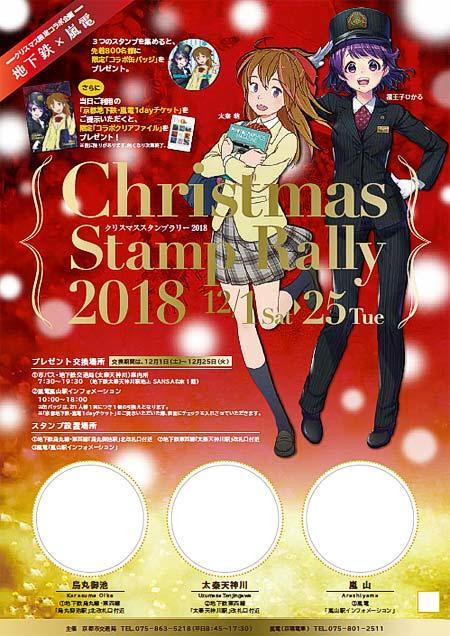 地下鉄×嵐電 クリスマス限定コラボ企画「クリスマススタンプラリー2018」開催