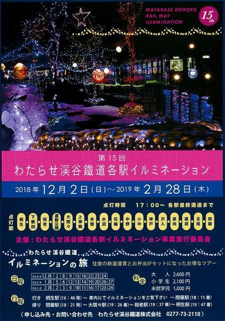 「第15回わたらせ渓谷鐵道各駅イルミネーション」開催