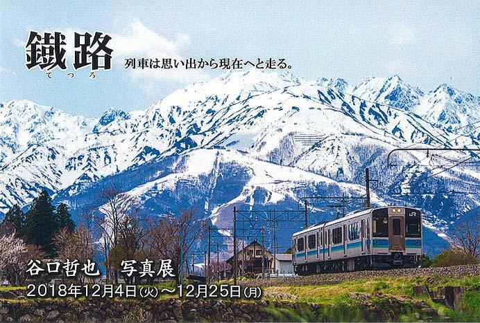 谷口哲也写真展「鐵路 列車は思い出から現在へと走る。」,名古屋で開催