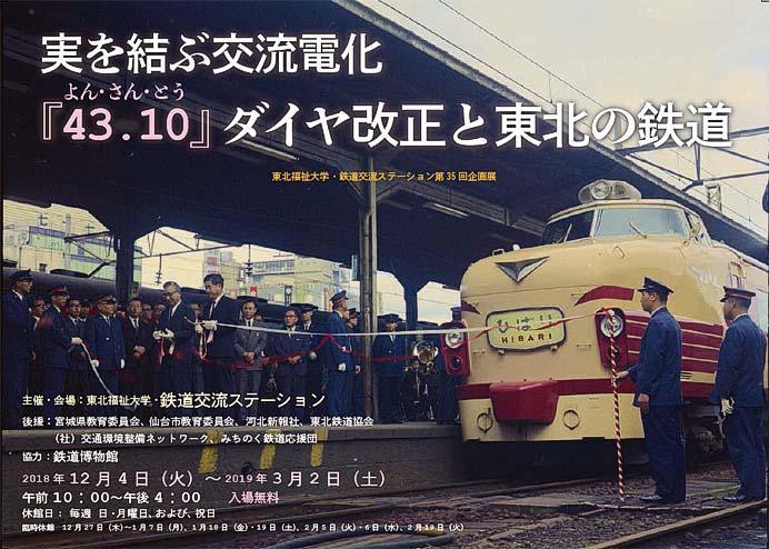 東北福祉大学・鉄道交流ステーションで第35回企画展「実を結ぶ交流電化『43.10(よん・さん・とう)』ダイヤ改正と東北の鉄道」開催