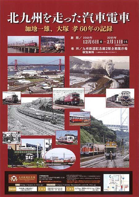 九州鉄道記念館で企画展「北九州を走った汽車電車 加地一雄、大塚 孝60年の記録」開催