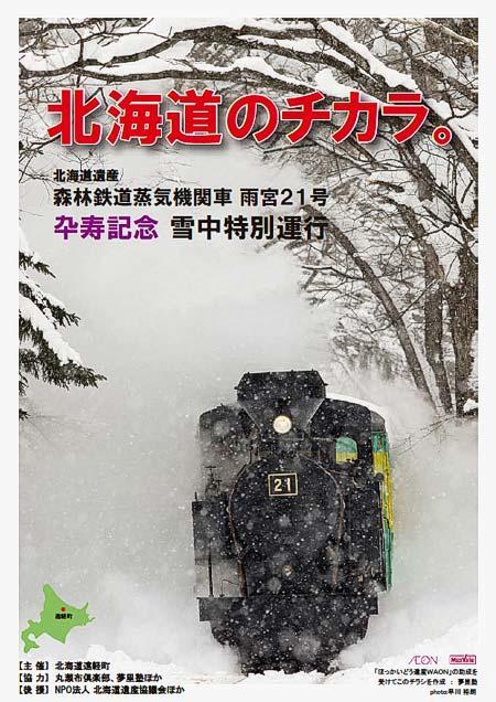 丸瀬布森林公園いこいの森「雨宮21号 卆寿記念雪中特別運行」実施