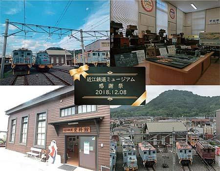 「近江鉄道ミュージアム感謝祭」開催