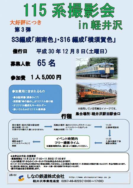 しなの鉄道で「115系撮影会 in 軽井沢 第3弾」開催