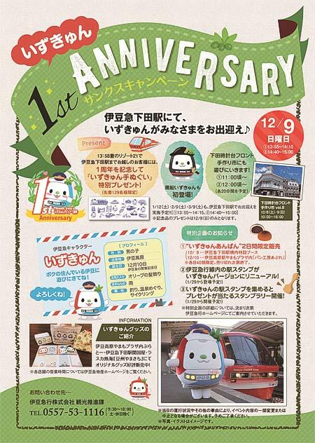伊豆急「いずきゅん1st Anniversary サンクスキャンペーン」開催