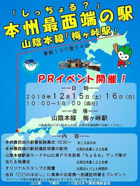 山陰本線梅ケ峠駅で,「本州最西端の駅PRイベント」開催