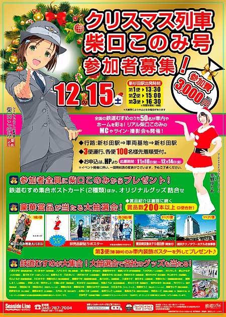 横浜シーサイドライン「クリスマス列車2018 柴口このみ号」への参加者募集