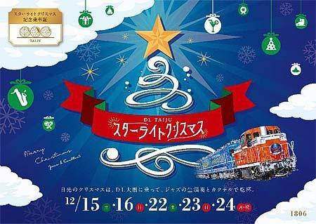 東武,『DL大樹「スターライトクリスマス」イベント』を実施