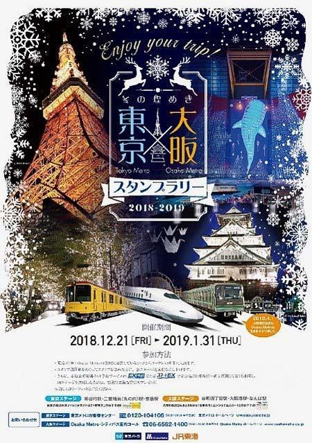「冬の煌めき Tokyo Metro×Osaka Metro スタンプラリー」開催