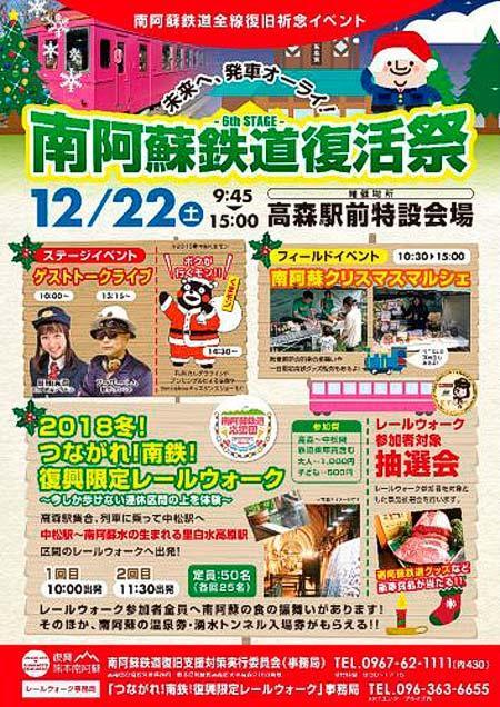 南阿蘇鉄道「南阿蘇鉄道復活祭ー6th STAGEー」開催