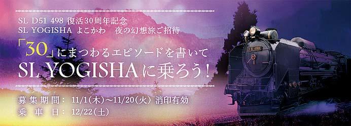 JR東日本「SL D51 498 復活30周年記念イベント」 第四弾実施