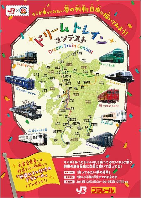JR九州×プラレール「ドリームトレインコンテスト」開催