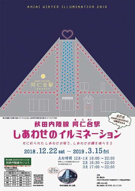 秋田内陸縦貫鉄道阿仁合駅で,「しあわせのイルミネーション」を実施
