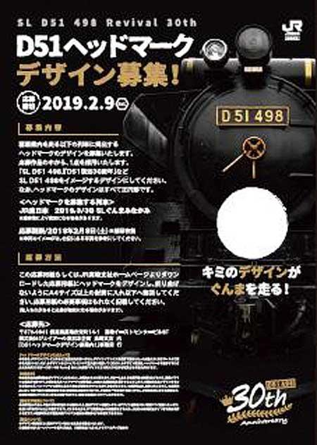 JR東日本「SL D51 498 復活30周年記念イベント」 第五弾・第六弾実施