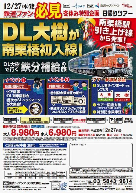 東武『DL大樹が南栗橋初入線!DL大樹で行く鉄分補給の旅』参加者募集