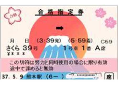 合格指定券 イメージ