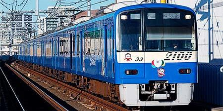 """京急,特別貸切列車""""みうら元旦号""""運転"""
