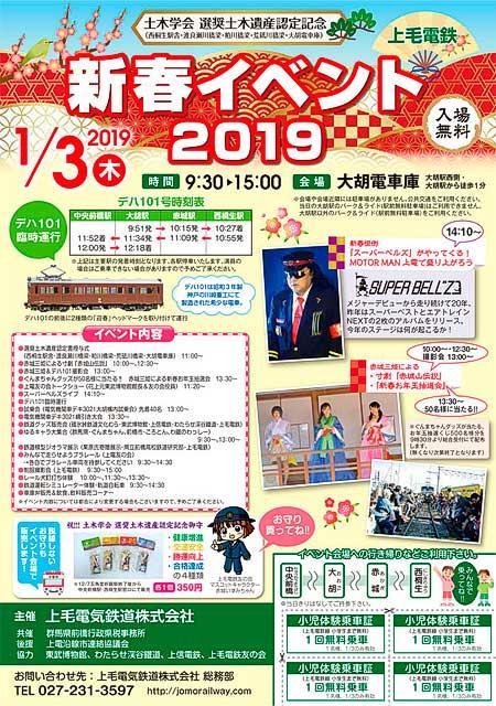 上毛電鉄,大胡電車庫で「新春イベント2019」開催