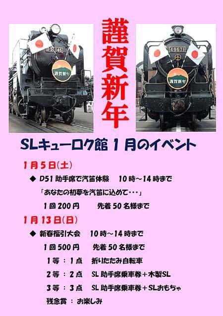 真岡鐵道,SLキューロク館で新春イベント開催