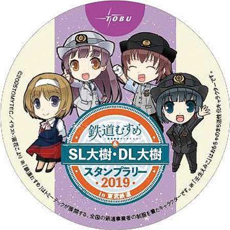 「鉄道むすめ&SL大樹・DL大樹スタンプラリー2019 in 東武鉄道」開催