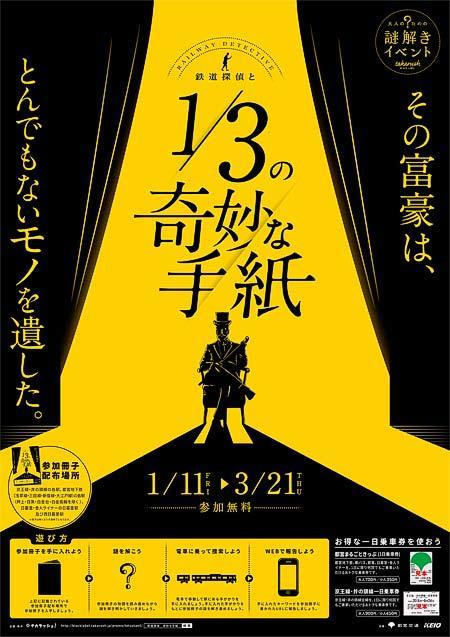 京王電鉄・東京都交通局で謎解きイベント「鉄道探偵と1/3の奇妙な手紙」実施