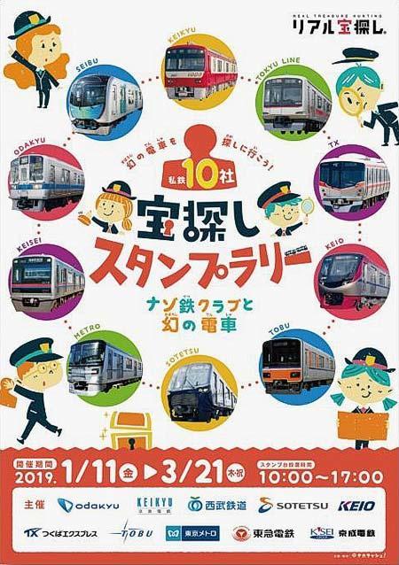 「私鉄10社宝探しスタンプラリー ナゾ鉄クラブと幻の電車」開催