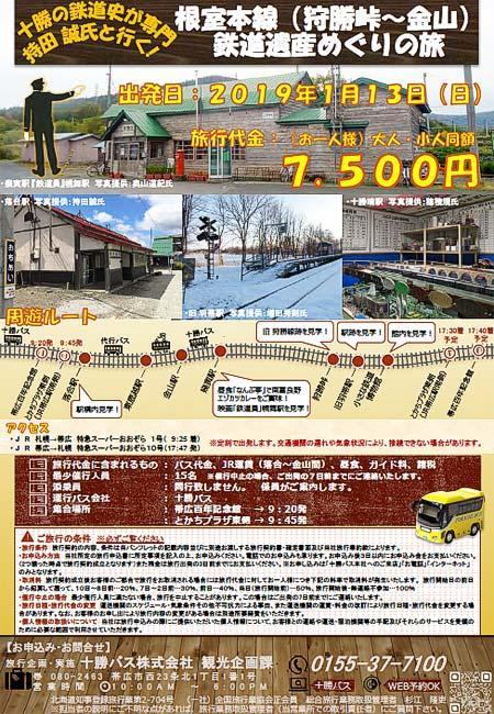 十勝バス「根室本線(狩勝峠~金山)鉄道遺産めぐりの旅」の参加者を募集