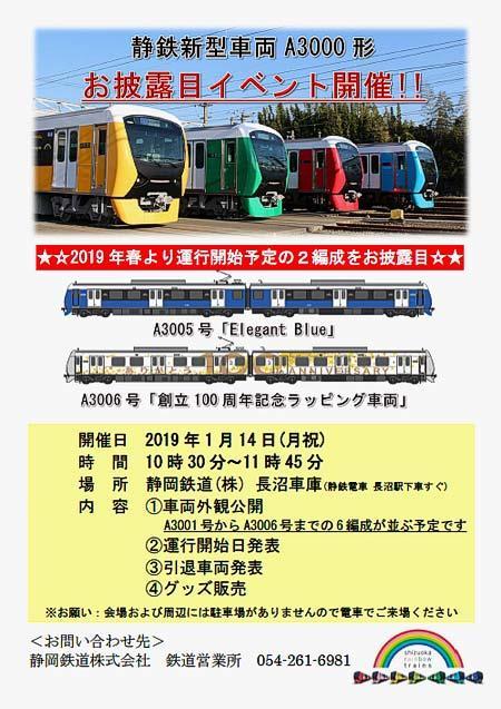 静岡鉄道長沼車庫で「A3000形 第5・6号お披露目イベント」開催